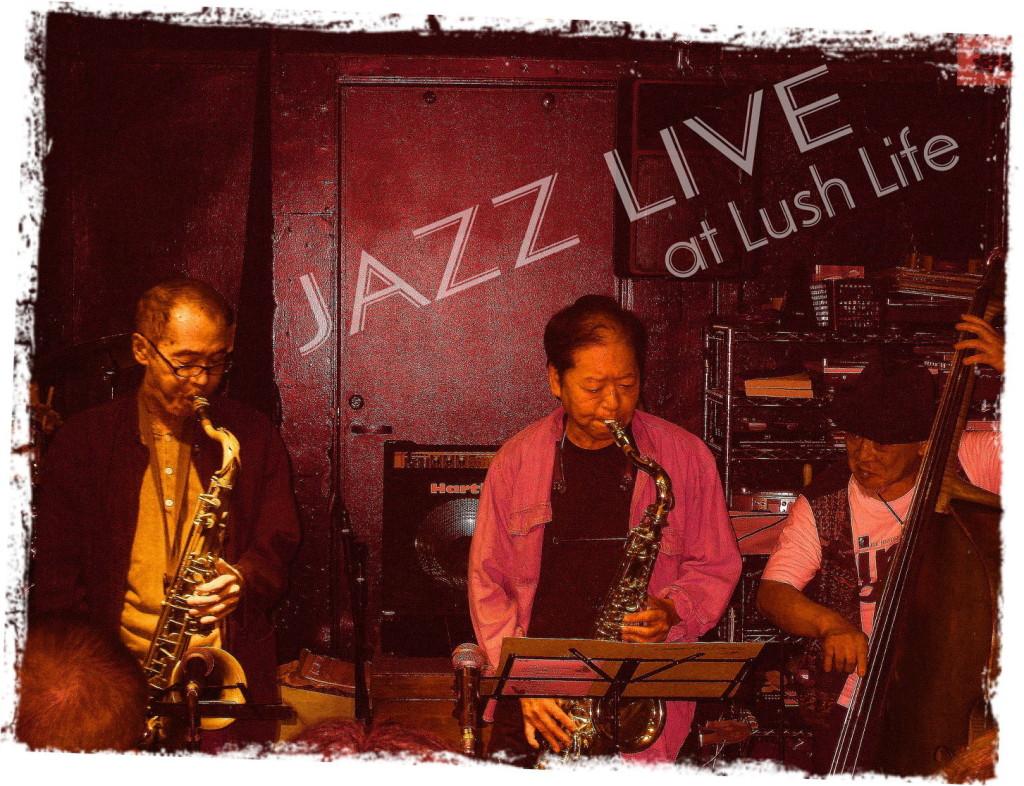 清水末寿 穐田俊二 Lush Life jazz live 広島